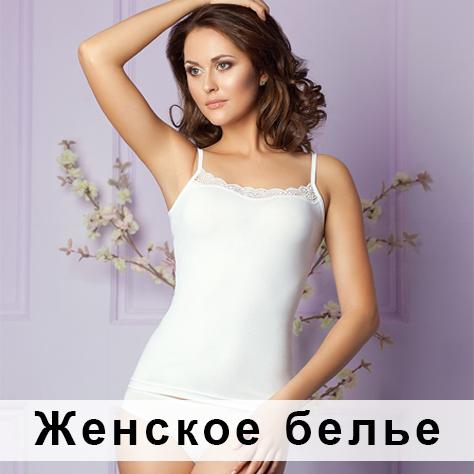 Интернет-магазин Купить качественного мужcкого, женского, детского ... bb6910108c2